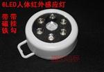 供应6LED人体感应灯/智能自动感应灯/智能照明灯