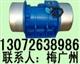 供应HVB振动电机 YJDX振动电机 振动平台