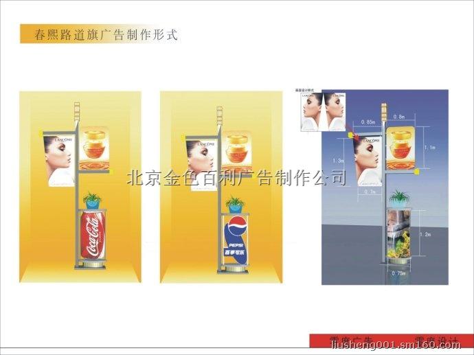 供应北京灯杆旗广告制作安装,制作安装拆除一条龙服务