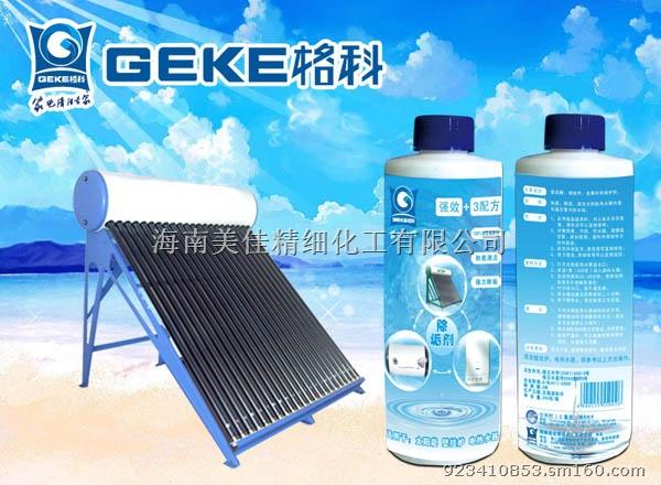 太阳能热水器清洗-太阳能热水器除垢剂