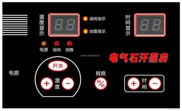 電氣石汗蒸房專用溫控器