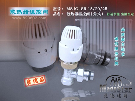 暖气片/散热器 自动温控阀(msjc-srz//)图片