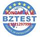 离合器SONCAP认证、火花塞SONCAP认证