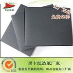 礼盒手机盒专用黑卡纸