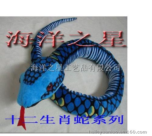 海洋动物毛绒玩具 外贸出口青蛙玩具 十二生肖蛇