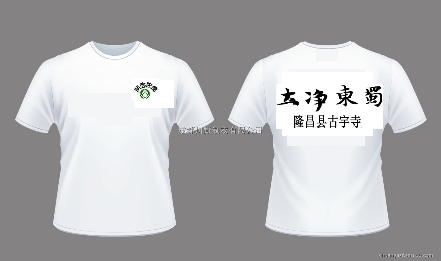 供应成都广告t恤广告文化衫广告体恤衫