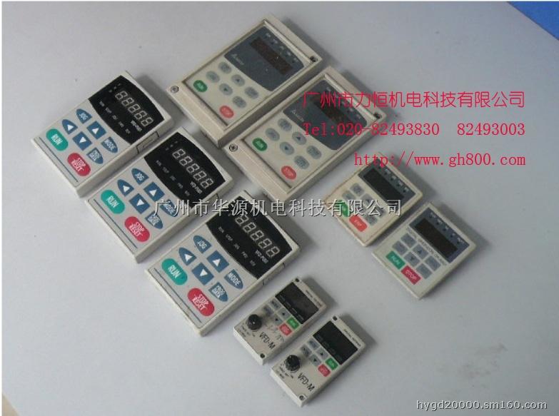 台达变频器控制面板,台达变 频器面板,台达变频器外接面板 特价现货供