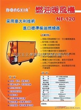 供应燃油暖风机NF120