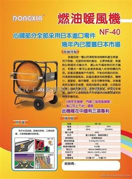 供应燃油暖风机 NF-40