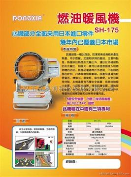 供应燃油暖风机 SH-175