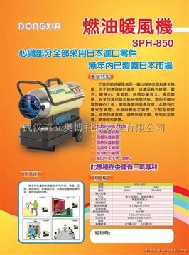 供應燃油暖風機 SPH-850