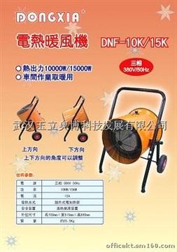 供应电热暖风机 DNF-10K/15K