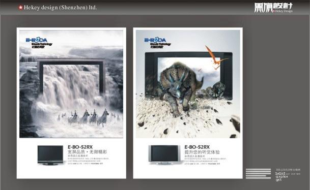 创意海报设计,宣传广告设计,宣传品设计印刷-深圳亿博达电视机图片