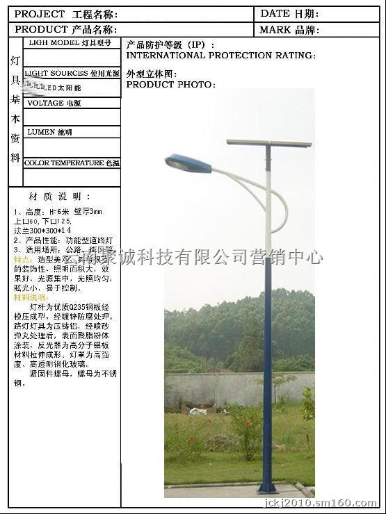 路灯太阳能路灯-照明设计工程