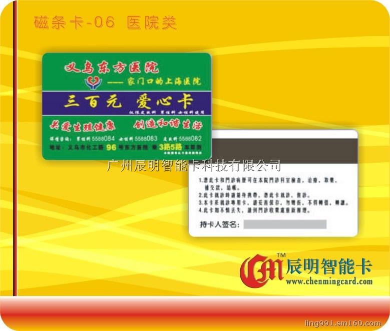 新农村合作医疗卡 医保卡 会员卡 磁条卡 刷卡器 磁卡读卡器图片