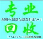 深圳回收工业废料|深圳工厂五金塑胶废品回收公司