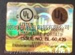 UL防偽標簽