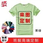 果綠色短袖T恤定制聚班服制作團建T恤文化衫定做