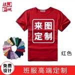 紅色純棉短袖T恤定做同學聚會班服制作團建t恤定做