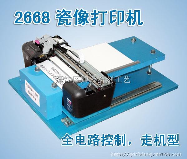 陶瓷喷墨打印机品牌_陶瓷喷墨打印机