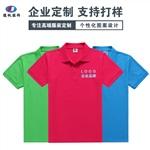 純色polo衫定制工作服企業polo衫短袖文化衫