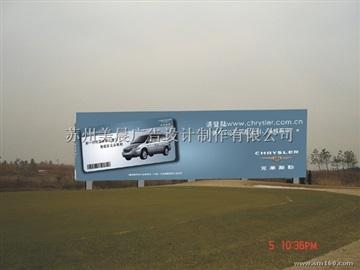 苏州户外广告牌,大型广告牌制作