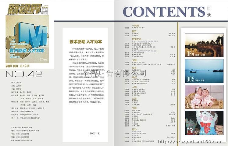 企业内刊,年报设计制作(深圳圣智扬广告有限公司)