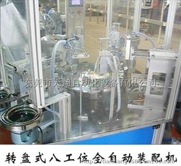 厂家直销 八工位旋转式装配机 零部件组装机