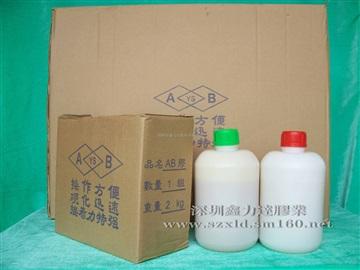供应东莞AB胶、A-309AB胶水、树脂AB胶、
