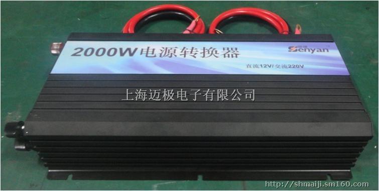 转换器(Inverter)又称DC/AC逆变器,可以将电池供给的直流电压转换成符合负载要求的 工频交流电压. 2000W车载逆变电源适用于220V、持续输出功率为2000W或小于2000W的电器,交流输出波形为修正后的正弦波,是指所使用电源在功能上与正弦波相似。大多数的额定功率为2000W或低于2000W的电器产品都可使用2000W车载逆变电源。 输出电压--------AC220V 工作电压--------11-14V 输出功率--------2000W 峰值功率--------1800W 输出波形--
