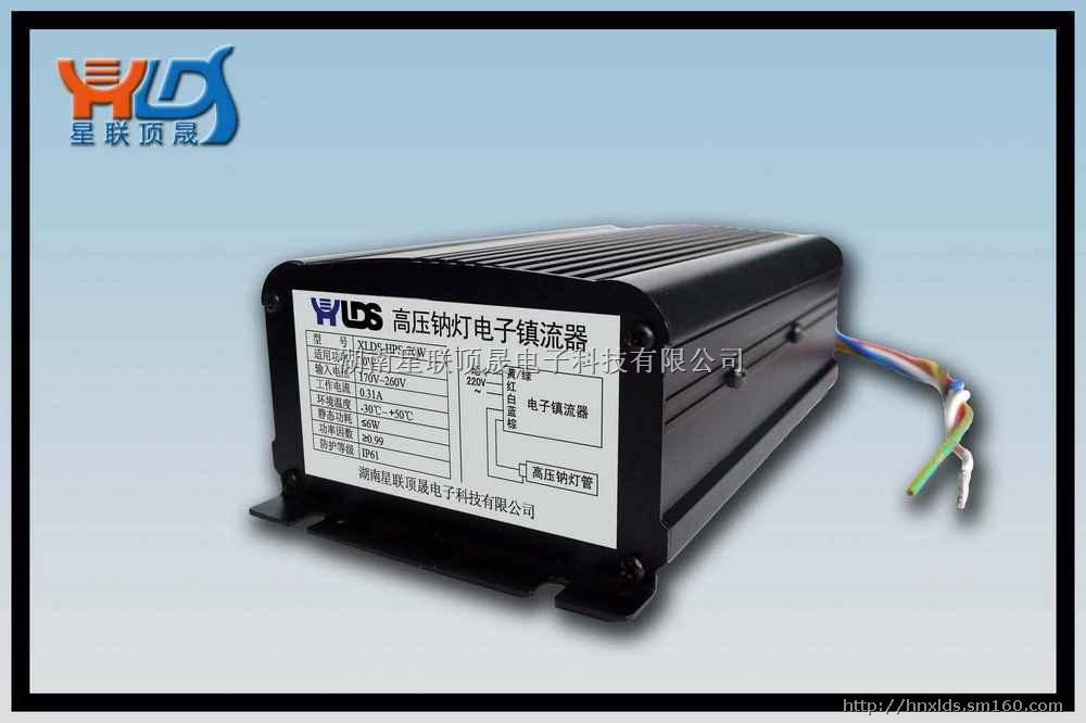 【供应70w高压钠灯电子镇流器】灯具配附件批发价格