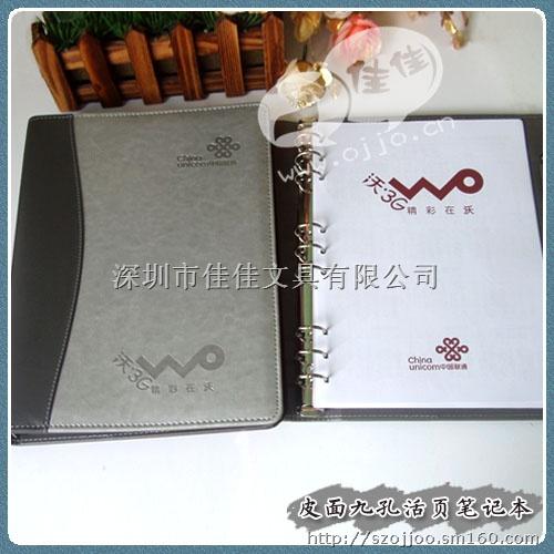 铁环装笔记本 螺旋笔记本 塑料圈笔记本 广告笔记本