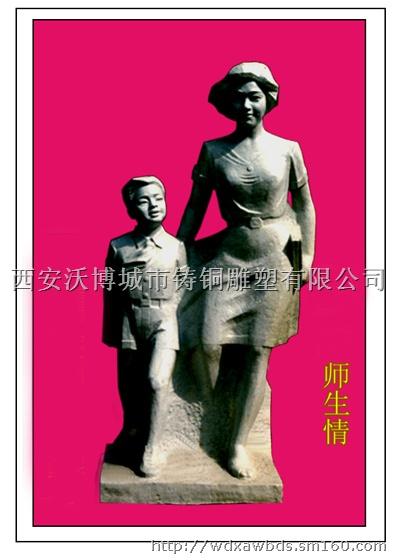 【校园雕塑--师生情】雕塑批发价格