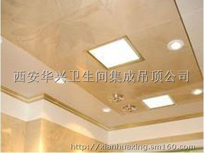 【西安卫生间集成吊顶】装饰板材批发价格
