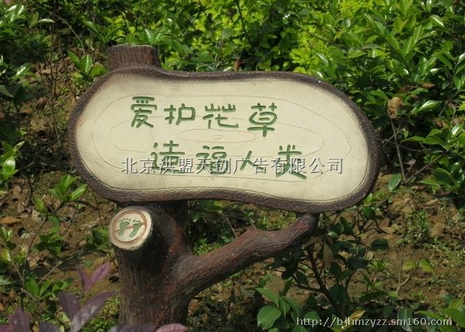 木质指示牌制作专业制作厂家