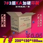 顺德荷塘服装包装纸箱 营养品包装纸箱 瓦楞纸箱