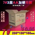 横栏专用变压器纸箱包装批发 专用瓦楞纸箱价格