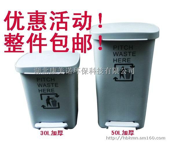 康美诺专业脚踏垃圾桶,普通垃圾桶,薄30l脚踏垃圾
