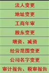 深圳卫生许可证代办