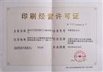 深圳印刷經營許可證辦理(一類、二類、三類企業)