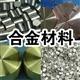 供应高纯铁块,钛块 ,熔炼合金专用