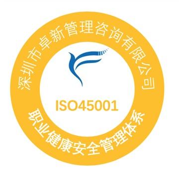 申请OHSAS18001认证需要准备哪些资料