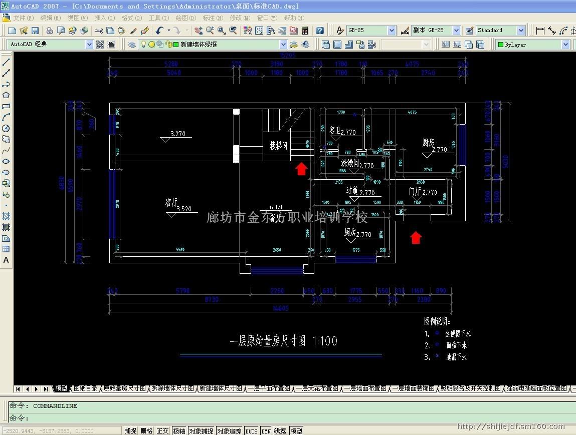 cad软件课程----绘制室内装修平面施工图,如水,电等线路图,墙面,家具