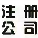深圳公司注册 注册公司