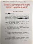 环保批文代办(限深圳)