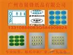 供应花都区东镜不干胶标签贴纸图片印刷厂家价格供应商