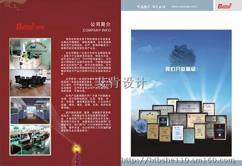【安防工程彩页设计安防彩页印刷公司安防彩页设计】