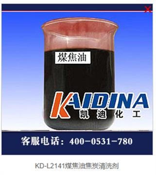 煤焦油焦炭清洗剂