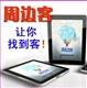 移动广告机 周边客营销工具生意宝营销工具 微信营销