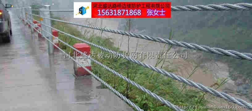 安平绳索护栏,绳索护栏也称绳索护栏供应商河北盛达路桥边坡防护工程